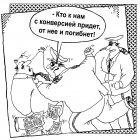 Генералы, Шилов Вячеслав