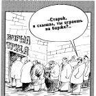 Игра на бирже, Шилов Вячеслав