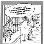 Философ и обезьяна, Шилов Вячеслав