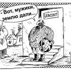 Землю дали!, Шилов Вячеслав