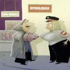 На проходной, Попов Андрей