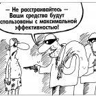 Средства, Шилов Вячеслав