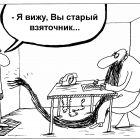 Взяточник, Шилов Вячеслав