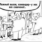 Ложный вызов, Шилов Вячеслав