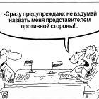 Противная сторона, Шилов Вячеслав