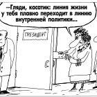 Гадалка и Президент, Шилов Вячеслав