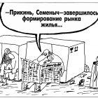 Рынок жилья, Шилов Вячеслав