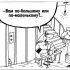 Лифты, Шилов Вячеслав