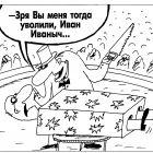 Злопамятный фокусник, Шилов Вячеслав