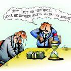 Тест на честность, Кийко Игорь