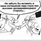 Высокие стороны, Шилов Вячеслав