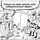 Образ, Шилов Вячеслав