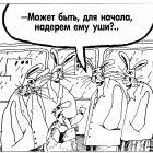 Контролер и зайцы, Шилов Вячеслав