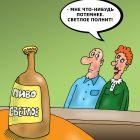 Пиво светлое, Тарасенко Валерий