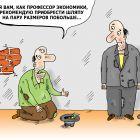Авторитетный совет, Тарасенко Валерий