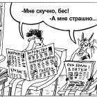 Страшно скучно, Шилов Вячеслав