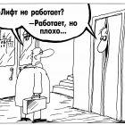 Лифт, Шилов Вячеслав