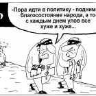 Планирование доходов, Шилов Вячеслав
