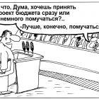 Бюджетный вопрос, Шилов Вячеслав