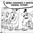 В валютном коридоре, Шилов Вячеслав