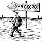 турист, Гурский Аркадий