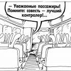Совесть, Шилов Вячеслав