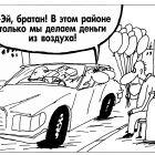 Деньги из воздуха, Шилов Вячеслав