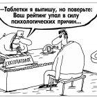 Опущенный рейтинг, Шилов Вячеслав
