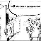Двоевластия не будет!, Шилов Вячеслав