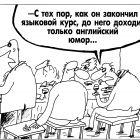 Русский юмор, Шилов Вячеслав