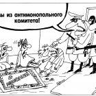 Монополия, Шилов Вячеслав