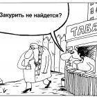 Закурить не найдется?, Шилов Вячеслав