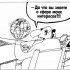 Сфера интересов, Шилов Вячеслав