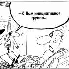 Инициативная группа, Шилов Вячеслав