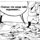 Счастье, Шилов Вячеслав