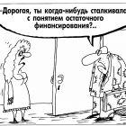 Остаточное финасирование, Шилов Вячеслав