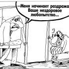 Любопытство, Шилов Вячеслав