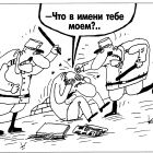 Удостоверение личности, Шилов Вячеслав