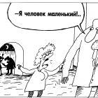 Маленький человек, Шилов Вячеслав