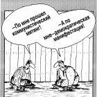 Пострадавшие, Шилов Вячеслав