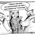 Энерго-бандитизм, Шилов Вячеслав