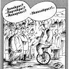 Эквилибрист, Шилов Вячеслав