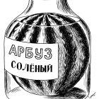 арбуз солёный, Гурский Аркадий