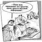 Средства массовой информации, Шилов Вячеслав