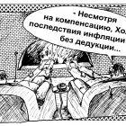 Инфляция, Шилов Вячеслав