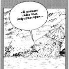 Бывший реформатор, Шилов Вячеслав