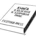 кулинарная книга, Гурский Аркадий