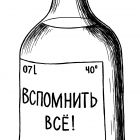 бутылка водки, Гурский Аркадий