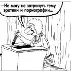 Интересная тема, Шилов Вячеслав