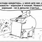 Две новости, Шилов Вячеслав